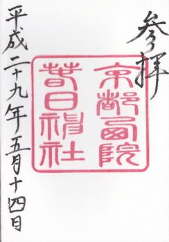 kyoto_saiin_kasugajinja.jpg
