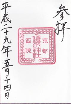kyoto_saiin_modorokijinja.jpg