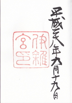 izawanomiya.jpg